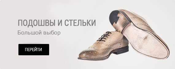 подошвы и стельки для обуви