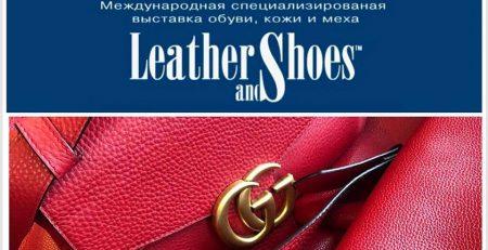 Участие в 37-й Международной специализированной выставке обуви, кожи и меха